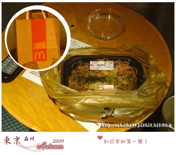 2009秋遊日本-day1-13到日本後的第一餐.jpg