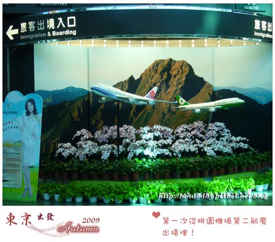 2009秋遊日本-day1-01桃園機場第二航廈.jpg