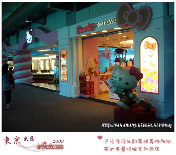 2009秋遊日本-day1-02凱蒂貓商店.jpg