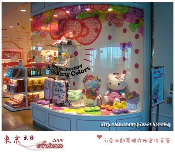 2009秋遊日本-day1-03凱蒂貓商店櫥窗.jpg