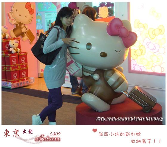2009秋遊日本-day1-04小妹和凱蒂貓.jpg
