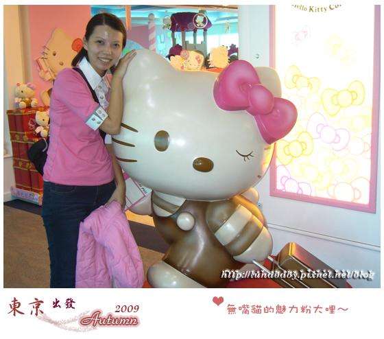 2009秋遊日本-day1-05和凱蒂貓合照.jpg