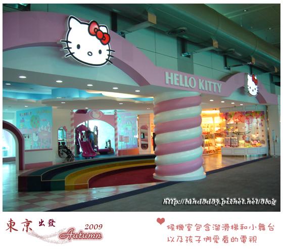 2009秋遊日本-day1-07凱蒂貓候機室.jpg