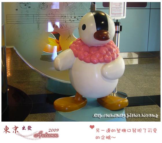 2009秋遊日本-day1-09可愛的企鵝.jpg