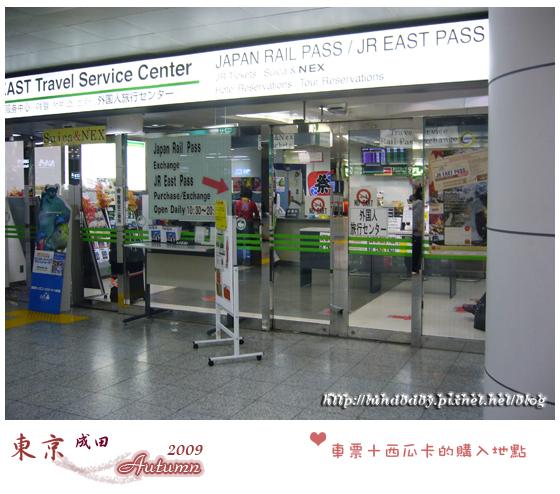 2009秋遊日本-day1-10JR外國人服務中心.jpg