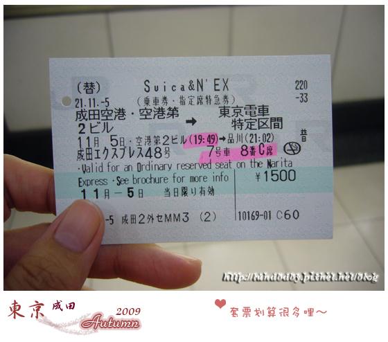 2009秋遊日本-day1-11往品川的車票.jpg