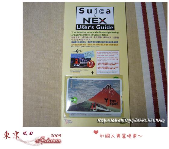 2009秋遊日本-day1-12整組的套票.jpg