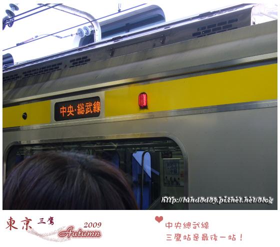 2009秋遊日本-day2-01中央總武線往三鷹出發.jpg