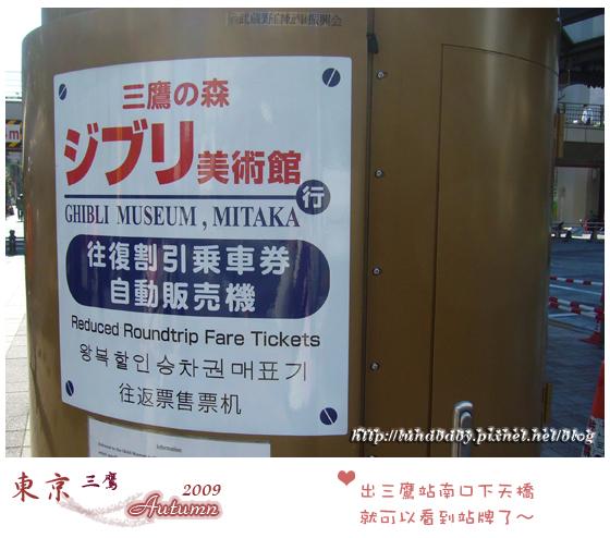 2009秋遊日本-day2-03接駁車售票機.jpg