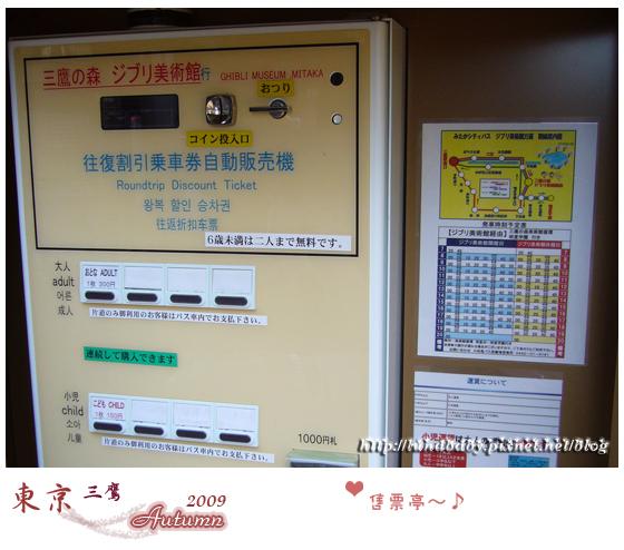 2009秋遊日本-day2-04售票機.jpg