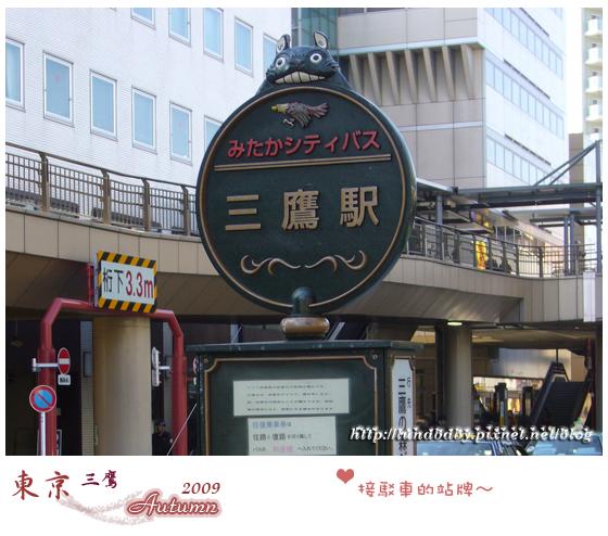 2009秋遊日本-day2-05接駁車站牌.jpg