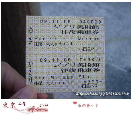 2009秋遊日本-day2-06來回車票.jpg