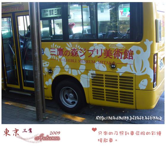 2009秋遊日本-day2-07接駁車.jpg