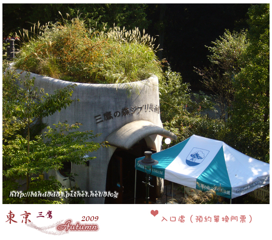 2009秋遊日本-day2-09入口處.jpg