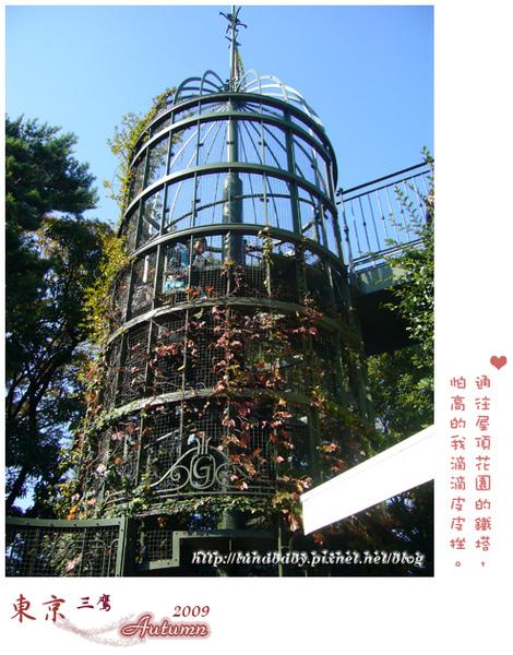 2009秋遊日本-day2-11通往屋頂花園的塔.jpg