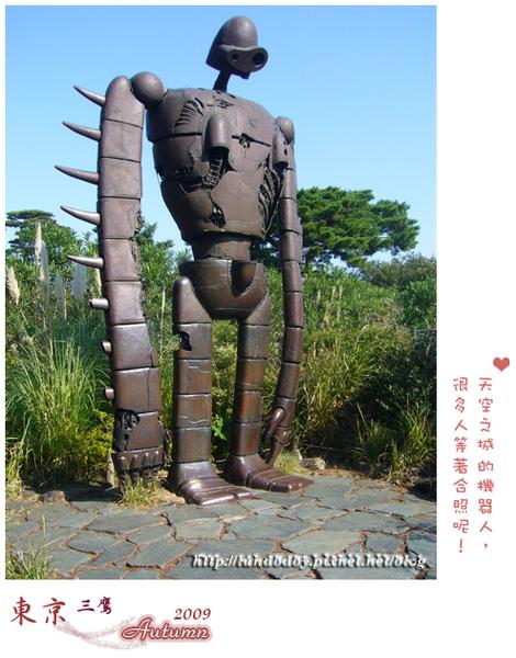 2009秋遊日本-day2-12天空之城裡的機器人.jpg
