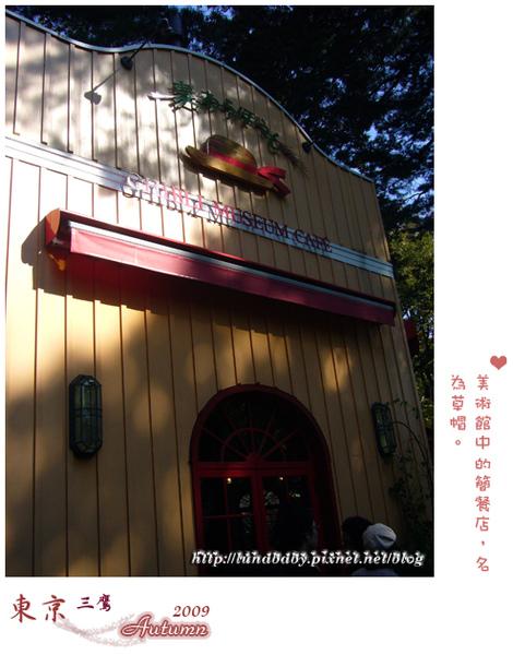 2009秋遊日本-day2-13草帽簡餐店.jpg