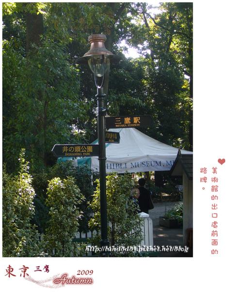 2009秋遊日本-day2-14出口處前路標.jpg