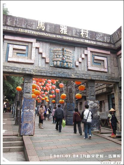 37九族文化村-馬雅村.jpg