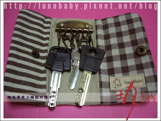 201010-鑰匙包13鑰匙環扣上鑰匙模樣.jpg