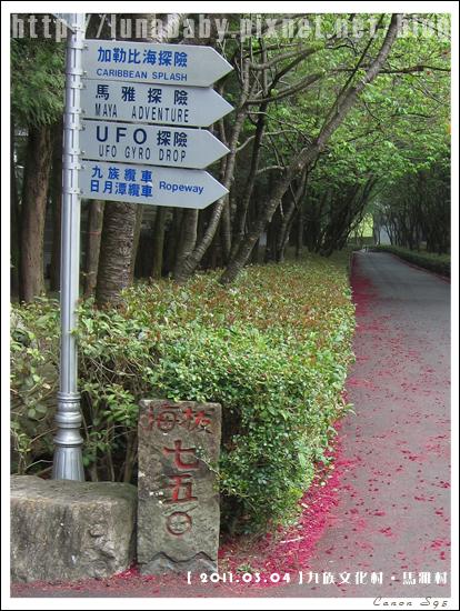 35九族文化村-馬雅村.jpg