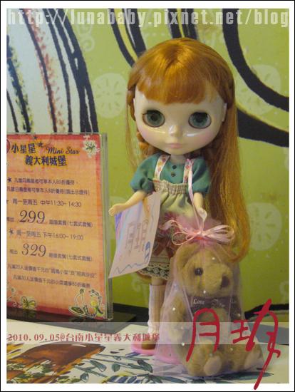 20100905台南小星星義大利城堡01.jpg