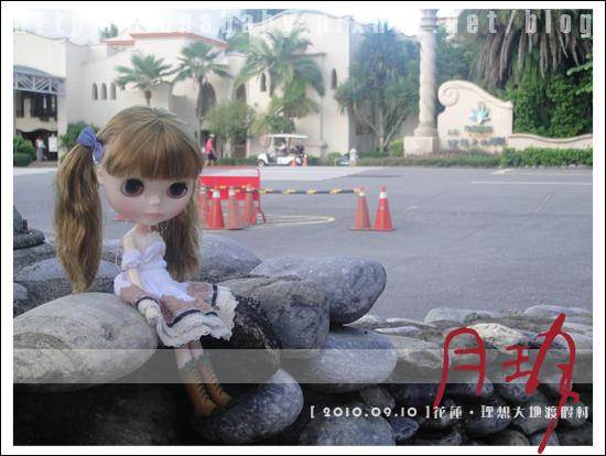 20100909花蓮理想大地19.jpg