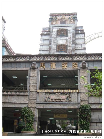 39九族文化村-馬雅村.jpg
