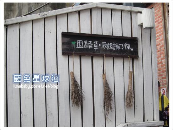 4y9m苗栗南庄08香草舖子.jpg