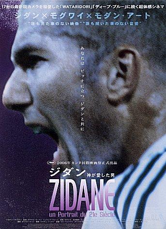 Zidane 神所愛的男人