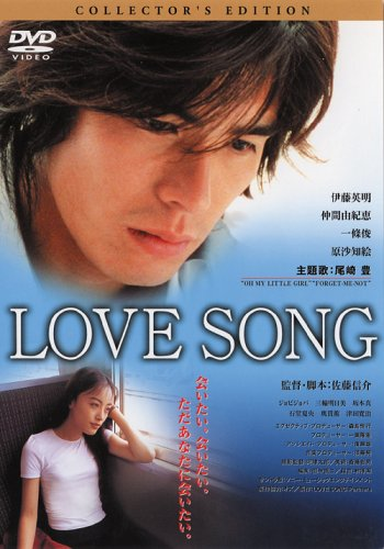 M-LoveSong-OH MY LITTLE GIRL