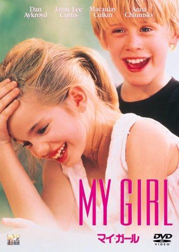 M-My Girl