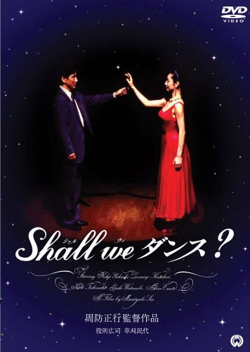 Shall we Dance-jp