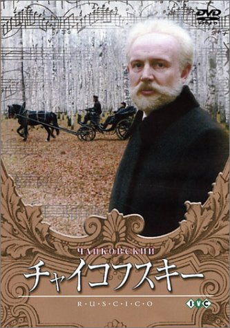 柴可夫斯基