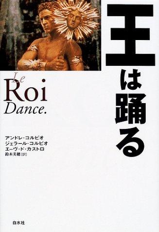 2000-Le Roi Dance-太陽王在跳舞