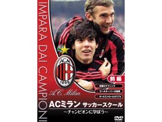 Milan Soccer School - a
