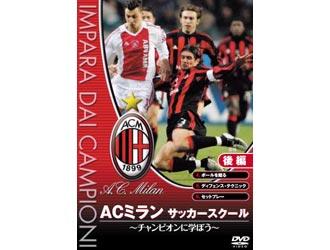 Milan Soccer School - b
