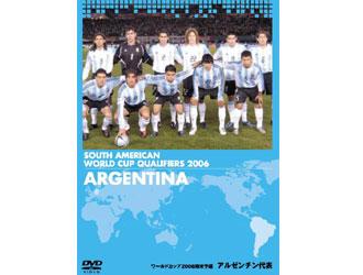 Argentina-2006WC南美預選