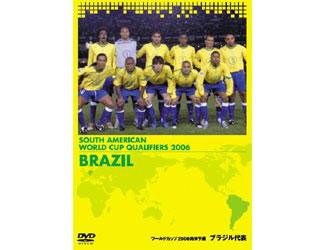 Brazil-2006WC南美預選