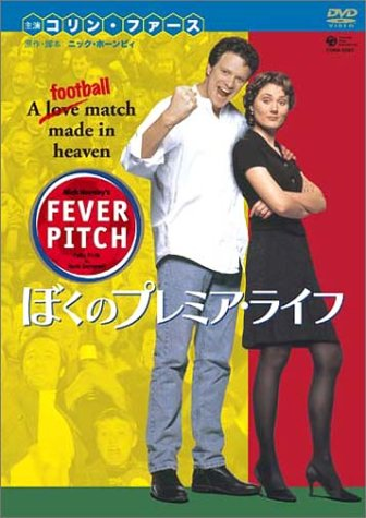 Fever Pitch-1997 JP