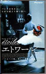 Etoiles-2000 電影