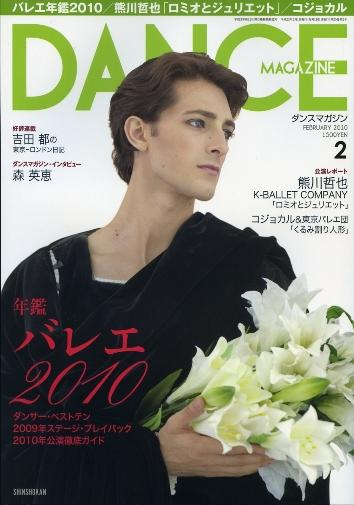 Ganio-2010-02-DanceMaga-cover.jpg