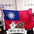 ten ten!!! 國慶日在公司和各部門宣傳並介紹中華民國的生日!!