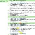 公司登記英文版-步驟3-英文證明 應備文件