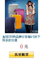 皇冠CROWN品牌行李箱4-5折下殺多款任選