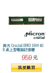 美光 Crucial DDR3 1600 4GB 桌上型電腦記憶體