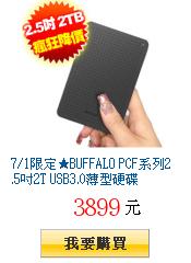 7/1限定★BUFFALO PCF系列2.5吋2T USB3.0薄型硬碟