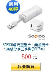 SAPIDO精巧型網卡、無線網卡、無線分享三享機(BRD70n)