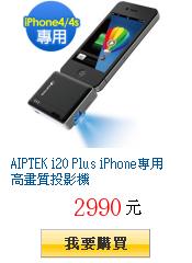 AIPTEK i20 Plus iPhone專用高畫質投影機