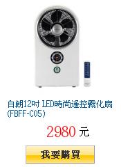 白朗12吋 LED時尚遙控霧化扇(FBFF-C05)